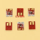 MIMAKI UJF-3042/6042墨盒芯片