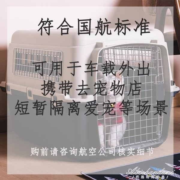 iata國航寵物航空箱狗貓飛機托運箱車載狗籠外出便攜航空運輸箱 黛尼時尚精品