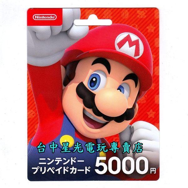 可線上發送序號【任天堂點數卡】☆ 日本 Nintendo 5000點 儲值卡 ☆【Switch / 3DS】台中星光電玩
