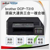 【原廠登錄送】Brother DCP-T310 原廠大連供三合一複合機