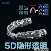 牙套牙套牙齒矯正器透明夜間防磨牙鋼套牙齒矯正器隱形牙套 造物空間