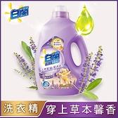 【白蘭】含熊寶貝馨香精華愉悅鼠尾草洗衣精瓶裝2.5KG