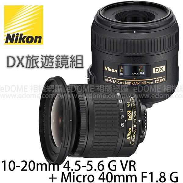 NIKON AF-P DX 10-20mm F4.5-5.6 G VR + AF-S DX 40mm F2.8 G 旅遊鏡組 (24期0利率 免運 公司貨)