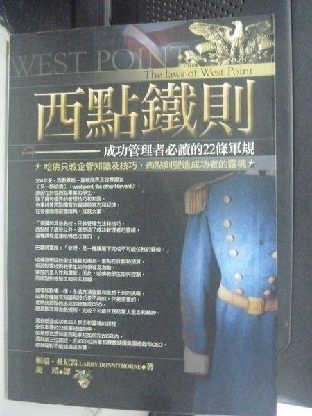 【書寶二手書T3/財經企管_IFI】西點鐵則-成功管理者必讀的22條軍規_賴瑞.杜尼嵩