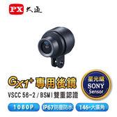 【愛車族購物網】PX大通 BR3+高畫質機車記錄器後鏡配件包(gogoro認證系列) GX1+專用後鏡