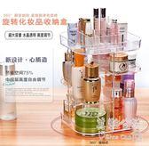 桌面少女梳妝臺護膚品整理旋轉化妝盒 亞克力化妝品置物 BS18652 『美鞋公社』