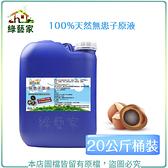 【綠藝家】100%天然無患子原液(20公升桶裝)(農業專用)