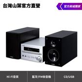 【獨家限時7折】Yamaha MCR-B270小型組合音響