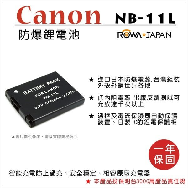 ROWA 樂華 FOR CANON NB-11L NB11L 電池 保固一年 IXUS 160 175 180 A3400 A2600 275HS