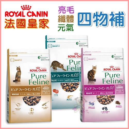 *KING WANG*皇家 貓 四物補PF1毛亮 / PF2纖體/ PF3元氣1.5kg