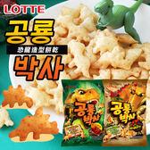 韓國 Lotte 樂天 恐龍造型餅乾 50g 恐龍餅乾 恐龍 餅乾 韓國餅乾 侏儸紀 BBQ餅乾 炸雞餅乾