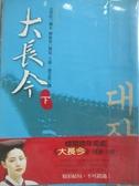 【書寶二手書T6/一般小說_OQK】大長今 (下)_金榮昡、柳敏珠
