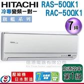 【信源】7坪【HITACHI 日立 冷專變頻一對一分離式冷氣】RAS-50QK1+RAC-50QK1 (含標準安裝)