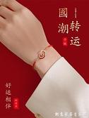 轉運珠紅繩手鏈女2021年新款手飾品本命年編織手繩幸運首飾平安扣 創意家居
