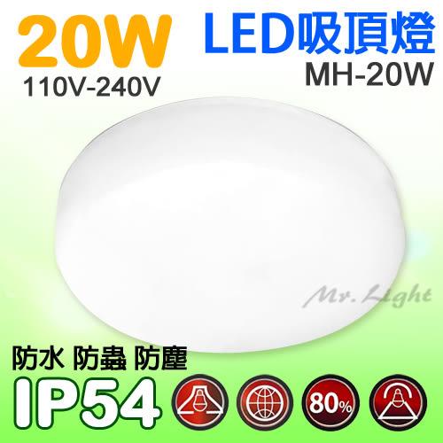 【有燈氏】20W LED 28CM 吸頂燈 全電壓 防蟲 防水燈 防潮燈 保固一年 台灣製【MH-20W】