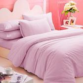 ★台灣製造★義大利La Belle 《前衛素雅》加大純棉被套床包組-紫色