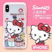 三麗鷗正版授權 IPHONE X/8/7/6系列 HELLO KITTY二合一雙料手機殼(八款)【D33-2-5】