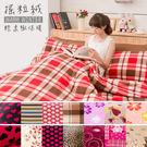 [SN]#V012#HOT瞬暖刷毛搖粒絨【多款可選】雙人床包被套四件組
