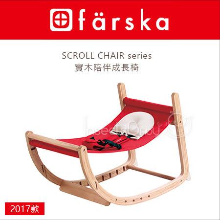 ✿蟲寶寶✿【日本farska】日本安全高規格 實木陪伴成長椅 是搖椅也是餐椅 耐重90kg