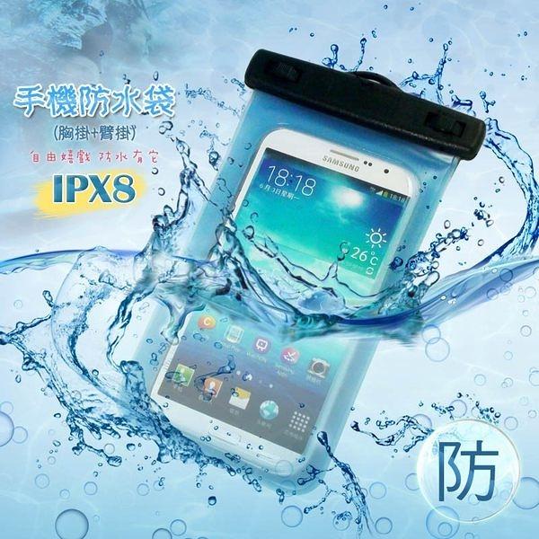 ◆WP-320 手機萬用防水袋/IPX8/游泳/內附臂帶/頸繩/保護套/潛水袋/防水套/手機防水袋/浮潛/海邊