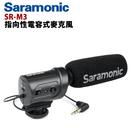 黑熊館 Saramonic 楓笛 SR-M3 指向性電容式麥克風 錄影用麥克風 現場採訪 廣播收音 攝影錄音