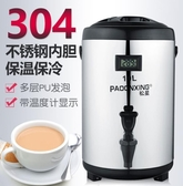 奶茶桶 不銹鋼保溫桶奶茶豆漿桶商用奶茶店大容量雙層保溫桶8L10L12L220v【免運】