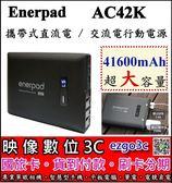 《映像數位》 enerpad AC42K 攜帶式直流電 / 交流電行動電源 【 41600mAh 超大容量 】**