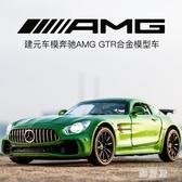 奔馳AMG跑車GTR合金車模男孩禮物兒童回力玩具小汽車仿真汽車模型TA3767【 雅居屋 】