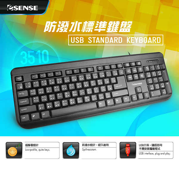 Esense 3510 USB防潑水標準鍵盤