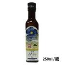 【松鼎油品】有機黃金亞麻仁籽油 (250ml/瓶)