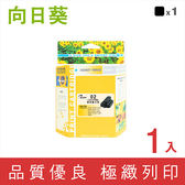 [Sunflower 向日葵]for HP NO.02 (C8721WA) 黑色環保墨水匣