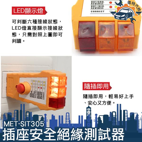 《儀特汽修》MET-SIT305絕緣檢測器 插座式 地線火線零線 110V-125V交流電路  MET-SIT305