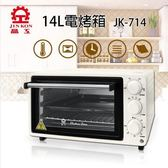 24H快速出貨  【晶工牌】14L定時電烤箱JK-714  韓慕精品