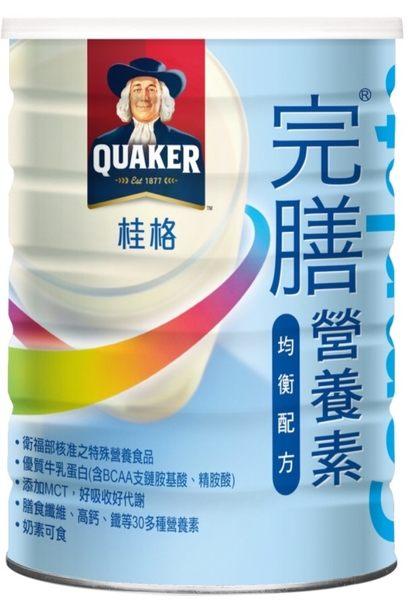 全新上市【桂格】完膳營養素-均衡配方(粉)