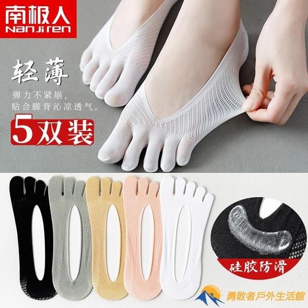 冰絲五指襪子女船襪純棉底短襪淺口隱形硅膠防滑薄款春夏季不掉跟【勇敢者】