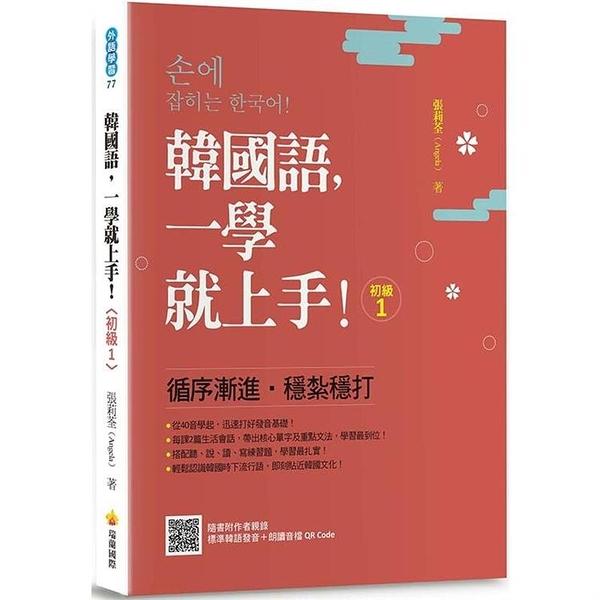 韓國語,一學就上手!〈初級1〉(隨書附作者親錄標準韓語發音 朗讀音檔QR Cod