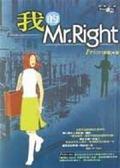 (二手書)我的Mr.Right