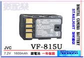 *數配樂*佳美能 JVC BN-VF815 專用鋰電池 VF815 GC-PX10 GZ-MG130 GZ-MG155 GZ-MG275 GZ-MG300 GZ-MG425