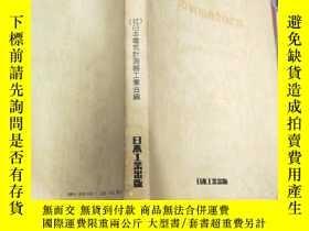 二手書博民逛書店罕見流量計の正確使用方法Y14134 日本工業