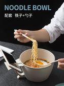 網紅方便泡面神器碗筷帶蓋學生宿舍易清洗好看的餐具家用新款ins