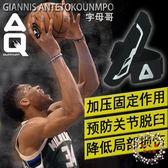 AQ籃球護指足球排球繃帶加壓加長型護手指套運動護指關節