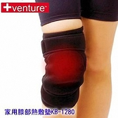 速配鼎 醫療用熱敷墊 (未滅菌) +venture KB-1280 家用膝關節熱敷墊