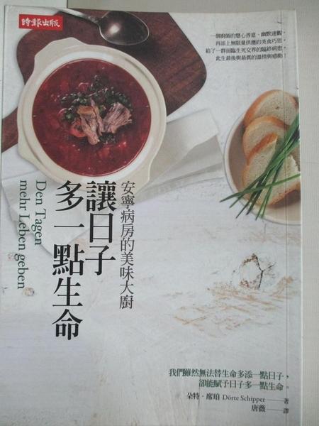 【書寶二手書T8/勵志_GOF】讓日子多一點生命-安寧病房的美味大廚_唐薇, 朵特‧希泊