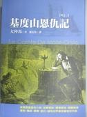 【書寶二手書T9/翻譯小說_JNH】基度山恩仇記(四之二)_鄭克魯, 大仲馬