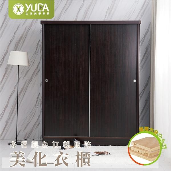衣櫃【YUDA】美化4*7尺 六分木心板 拉門/推門 衣櫥/衣櫃 (不含內鏡 可加購) 新竹以北免運