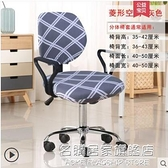 分體轉椅套彈力椅套電腦椅套簡約凳子套罩家用椅子套罩通用椅背套 名購新品