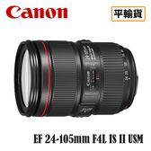送保護鏡清潔組 3C LiFe CANON EF 24-105mm F4L IS II 全新拆鏡 鏡頭 平行輸入 店家保固一年