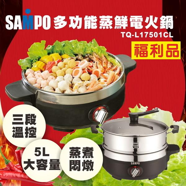(福利品)【聲寶】5公升蒸鮮電火鍋/海鮮塔/蒸煮悶燉TQ-L17501CL 保固免運
