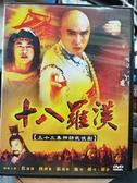挖寶二手片-TSD-148-正版DVD-大陸劇【十八羅漢 全33集5碟】-焦恩俊 何潤東 胡可(直購價)