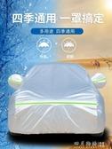 汽車車衣車罩防曬防雨防塵四季通用夏季隔熱加厚專用遮陽車套外罩